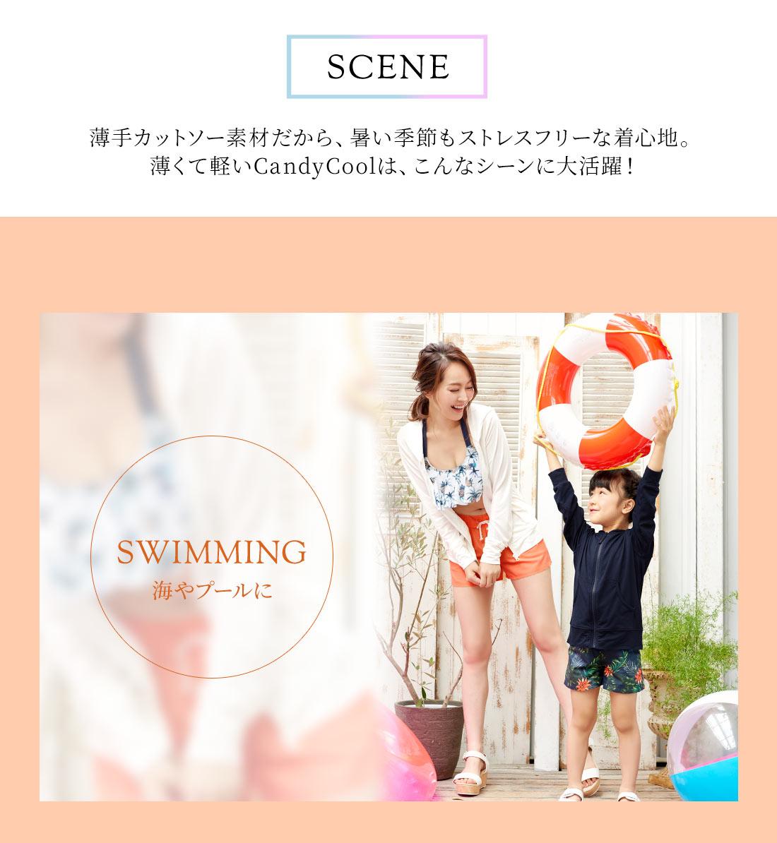 UVカット「着る日焼け止め」CandyCoolシリーズ