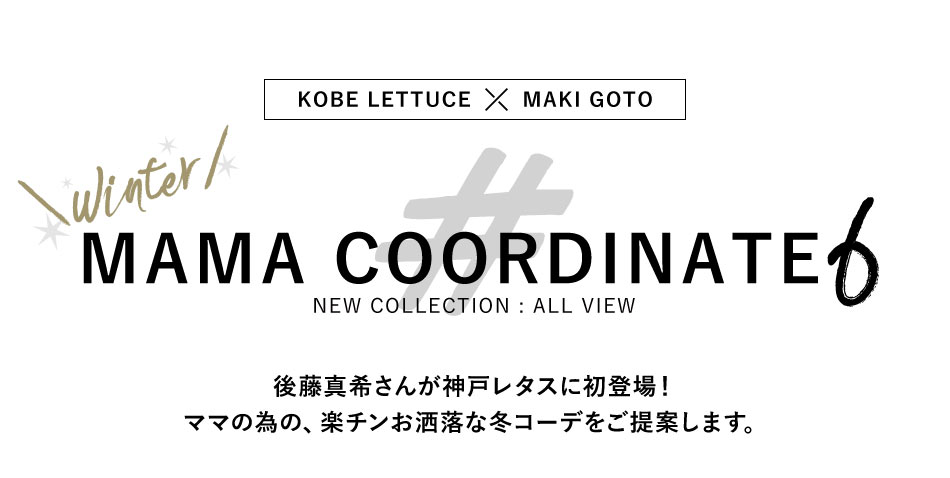 KOBE LETTUCE × MAKI GOTO 冬の MAMA CORDINATE6