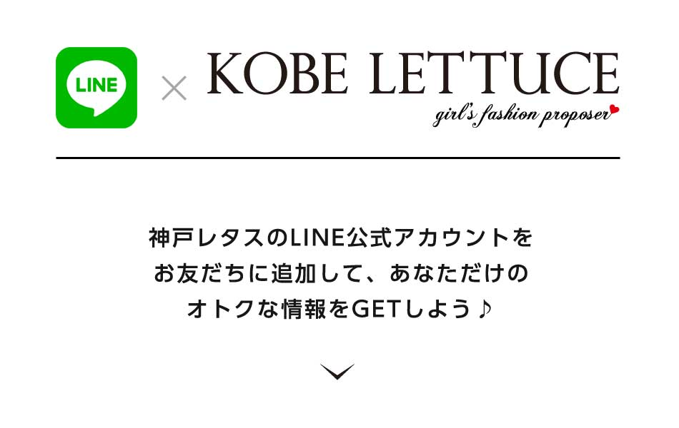 KOBE LETTUCE LINE@ お友だち登録でオトク情報Get!
