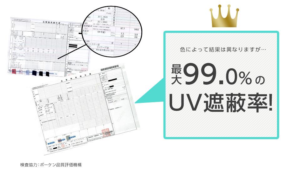 UV 紫外線 カット
