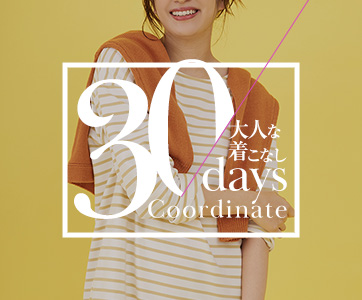 大人かわいい30日コーデ