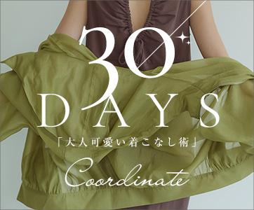 30DAYS大人可愛い着こなし術COORDINATESTYLEBOOK