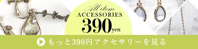 390円アクセサリーシリーズ