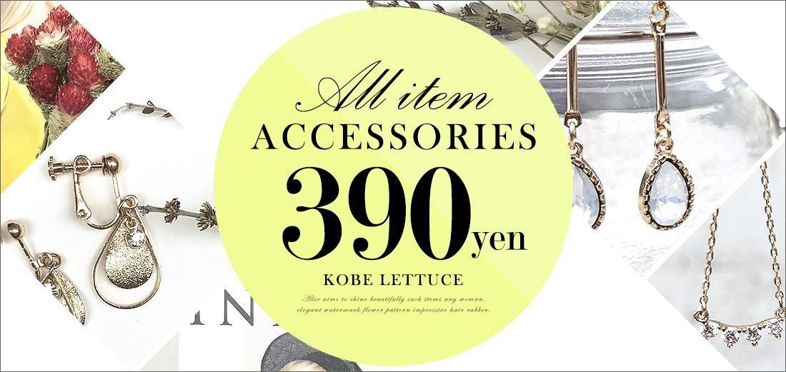 390円アクセサリー