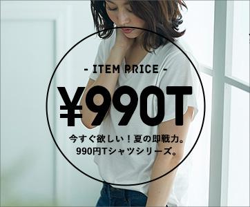 990円Tシャツシリーズ