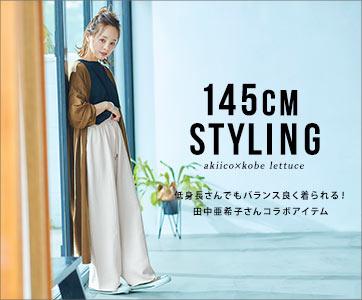 145CMSTYLINGVol.10 akiico×kobelettuce低身長さんでもバランスよく着られる!田中亜希子さんコラボアイテム
