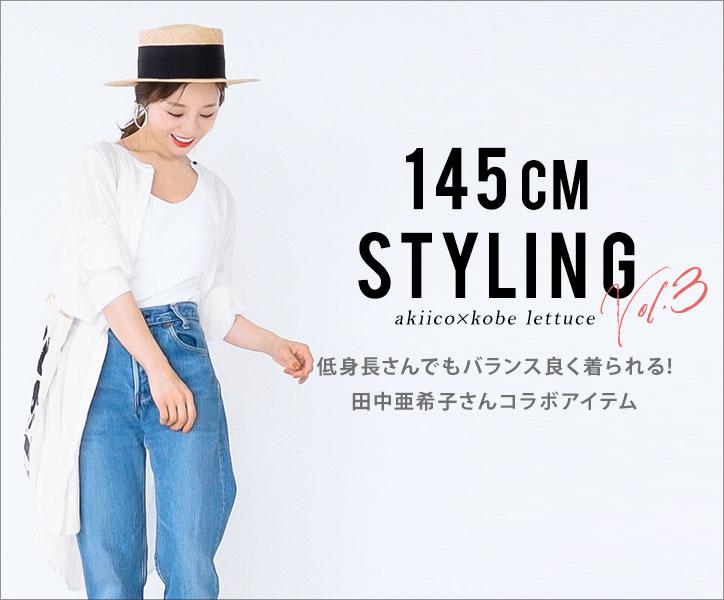 145CM STYLING Vol3 akiico×kobe lettuce