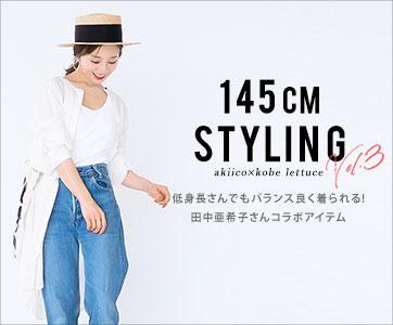 145CMSTYLINGVol.3akiico×kobelettuce低身長さんでもバランスよく着られる!田中亜希子さんコラボアイテム