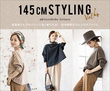 145CMSTYLINGVol.4 akiico×kobelettuce低身長さんでもバランスよく着られる!田中亜希子さんコラボアイテム