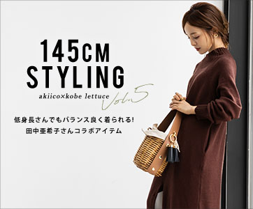 145CMSTYLINGVol.5 akiico×kobelettuce低身長さんでもバランスよく着られる!田中亜希子さんコラボアイテム