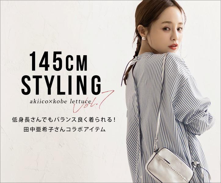 145CM STYLING akiico×kobe lettuce Vol.7 低身長さんでもバランス良く着られる!田中亜希子さんコラボアイテム