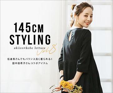 145CMSTYLINGVol.8 akiico×kobelettuce低身長さんでもバランスよく着られる!田中亜希子さんコラボアイテム