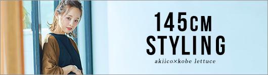 145CM STYLING akiico×kobe lettuce Vol.10