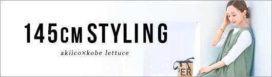 145CM STYLING akiico×kobe lettuce