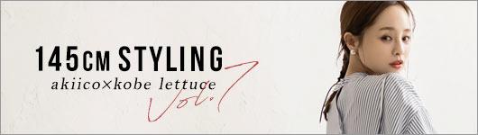 145CM STYLING akiico×kobe lettuce Vol.6
