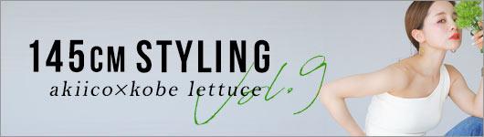 145CM STYLING akiico×kobe lettuce Vol.9