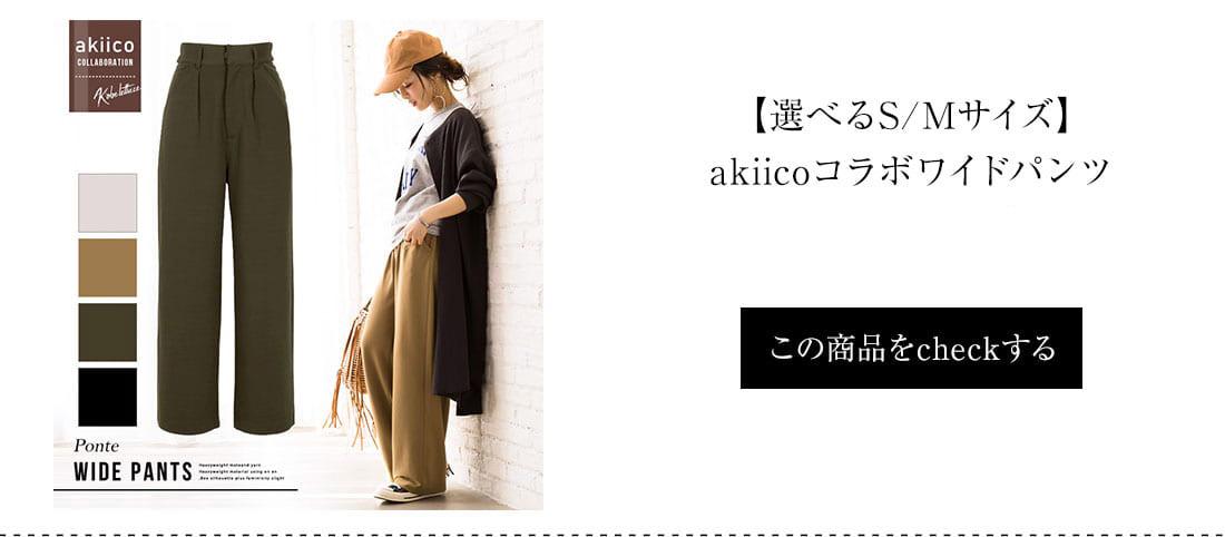 akiicoコラボワイドパンツ