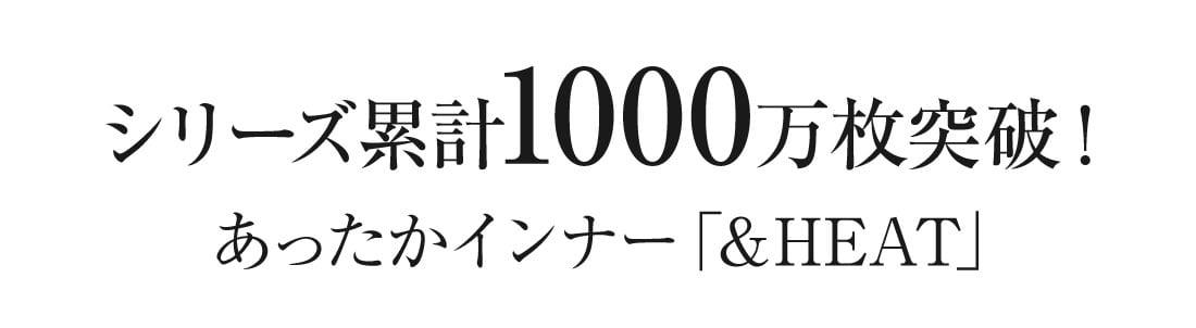 シリーズ累計1000万枚突破!あったかインナー「&HEAT」