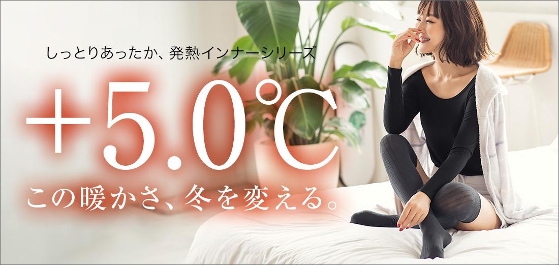 しっとりあったか!発熱インナーシリーズ+5.0℃!この暖かさ、冬を変える。&HEAT