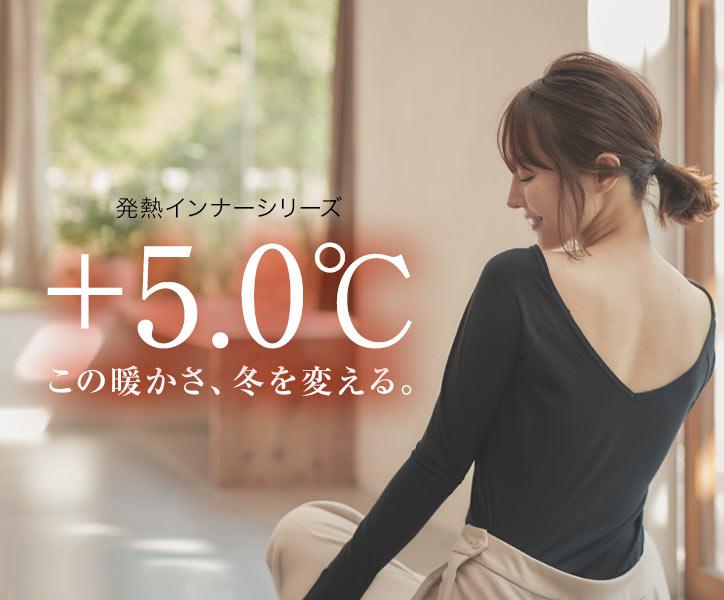 しっとりあったか、発熱インナーシリーズ +5.0℃ この暖かさ、冬を変える。
