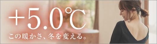 +5.0℃この暖かさ冬を変える。