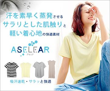 汗を素早く蒸発させるさらりとした肌触りと軽い着心地の快適素材 ASELEAR -アセリア-
