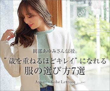 """岡部あゆみさん伝授。""""年を重ねるほどキレイ""""になれる服の選び方7選Ayumi×KobeLettuceCollection"""