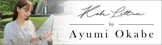 KobeLettuce by Ayumi Okabe