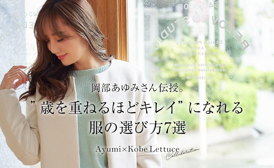 岡部あゆみさんコラボアイテム