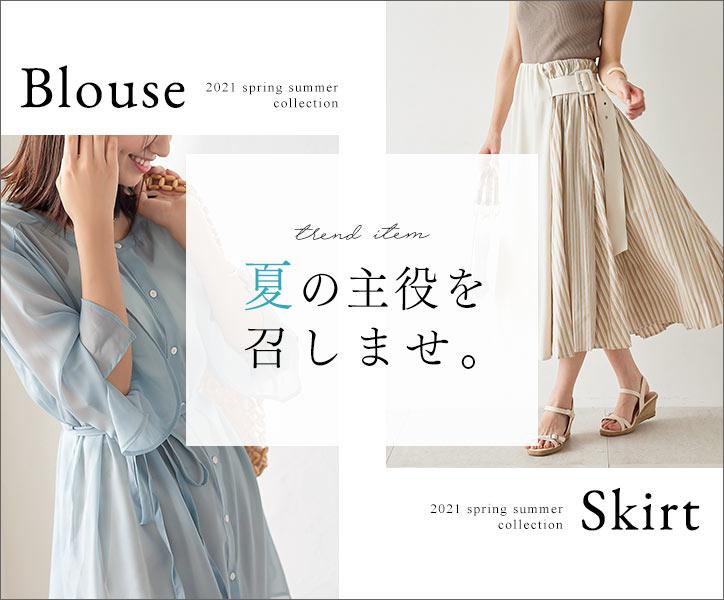 blouse_skirt 春夏の主役を召しませ