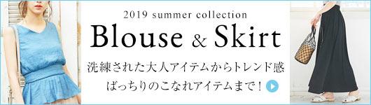 2019summer collection Blouse & Skirt 洗練された大人アイテムからトレンド感ばっちりのこなれアイテムまで!