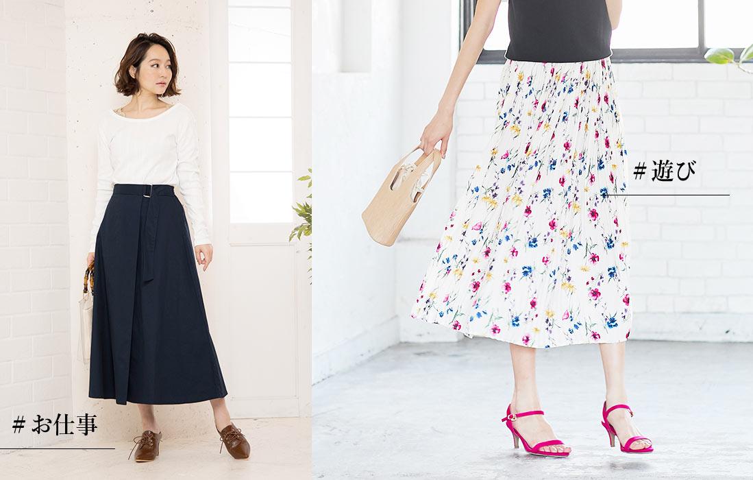 ベージュのスカートを履いた女性とリーフ柄デザインプリーツスカートを履いた女性