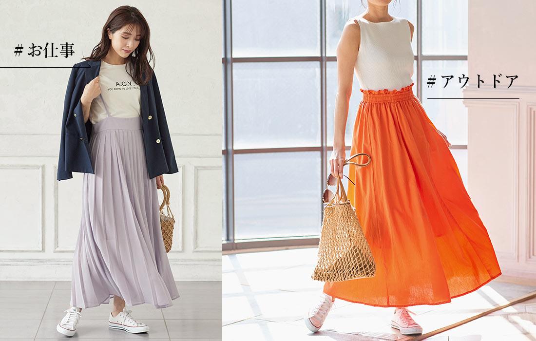 ベージュのスカートを履いた女性とハイウエストスカートを履いた女性