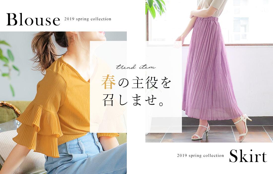春の主役を召しませ。Blouse Skirt 2019 spring collection