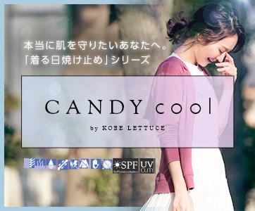 着る日焼け止め Candy Cool