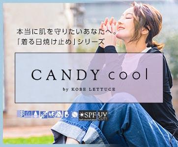 本当に肌を守りたいあなたへ。「着る日焼け止め」シリーズCANDY cool by KOBE LETTUCE