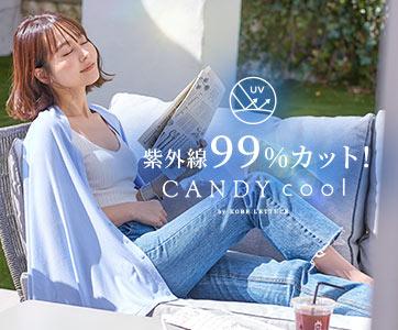 紫外線、花粉、ほこり99%カット!CANDY cool by KOBE LETTUCE
