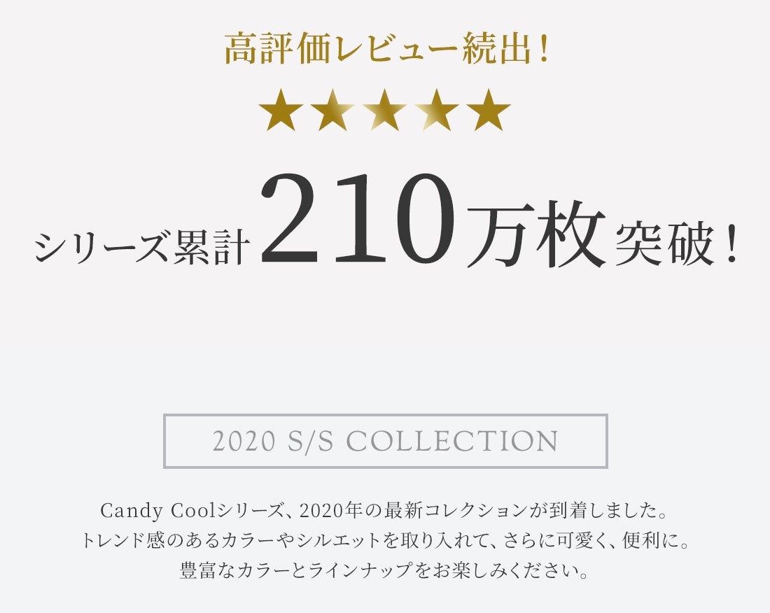 高評価レビュー続出! シリーズ累計210万枚突破! 2020 s/s Collection Candy Coolシリーズ、2020年の最新コレクションが到着しました。トレンド感のあるカラーやシルエットを取り入れて、さらに可愛く、便利に。豊富なカラーとラインナップをお楽しみください。