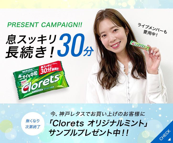 息スッキリ長続き!30分「Cloretsオリジナルミント」サンプルプレゼント中!!