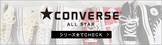 CONVERSE ALL STAR シリーズ全てCHECK