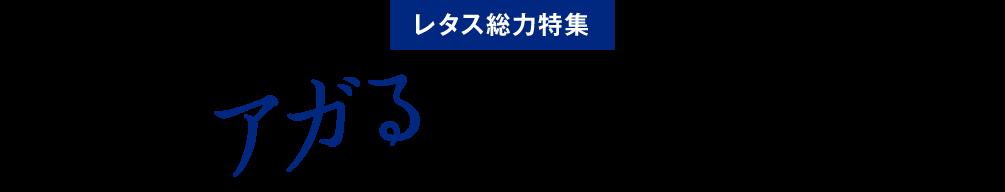 レタス総力特集 気分がアガるデニムが今、楽しい!