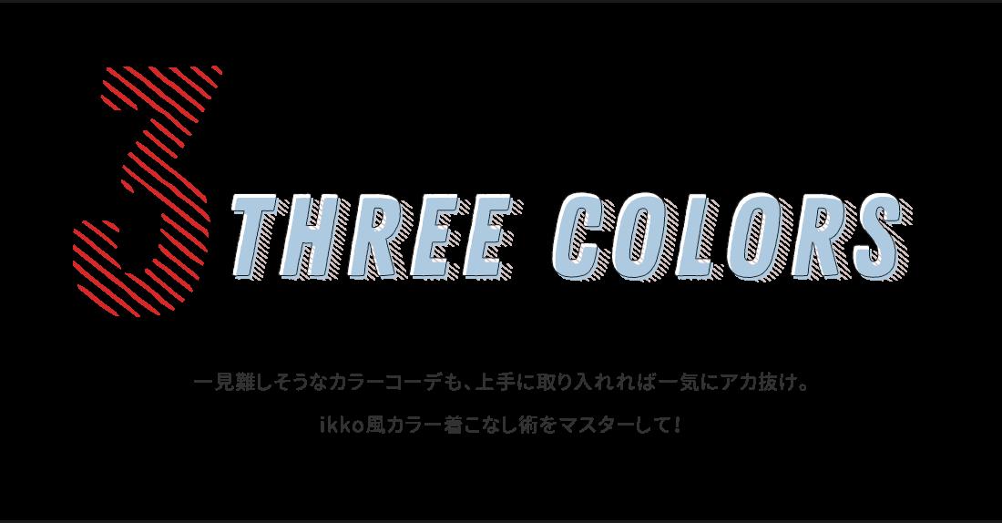 一見難しそうなカラーコーデも、上手に取り入れれば一気にアカ抜け。ikko風カラー着こなし術をマスターして!