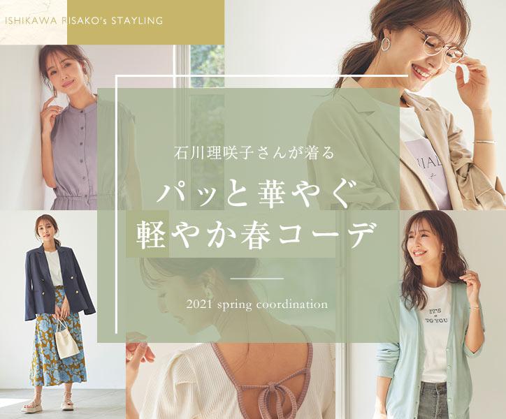 石川理咲子さんが着る パッと華やぐ軽やか春コーデ