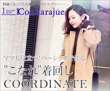 着回しコーデ【IConharajue 1月号】