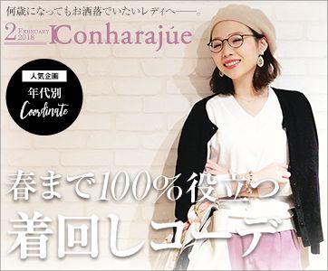 着回しコーデ【IConharajue 2月号】