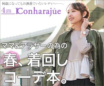 IConharajue 4月号