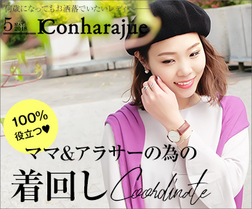 IConharajue 5月号