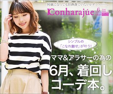 IConharajue 6月号