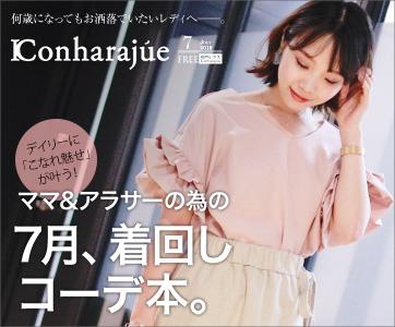 IConharajue 7月号