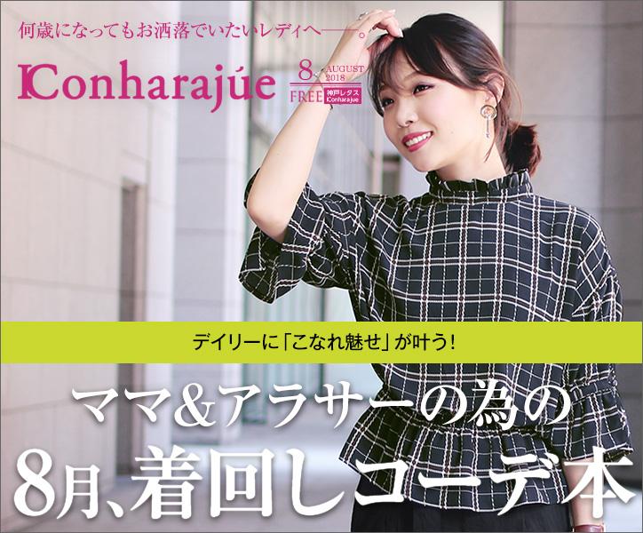 【神戸レタス】IConharajue